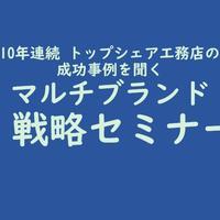 【セミナー】2018年12月6日(木) 10年連続 トップシェア工務店の「マルチブランド戦略セミナー」