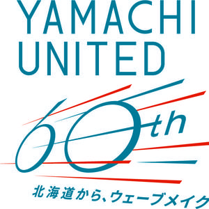 ヤマチユナイテッド60周年