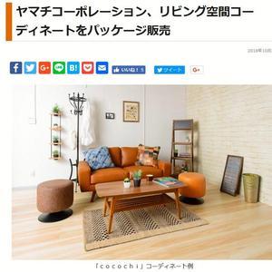 【メディア掲載情報】新建新聞WEB、北海道住宅通信社 掲載されました。