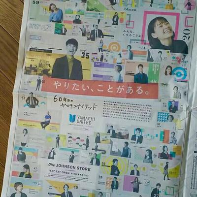 【メディア掲載情報】北海道新聞朝刊に掲載されました。