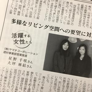 【メディア掲載情報】北海道住宅通信社で事業のあたらしい組みが紹介されました。
