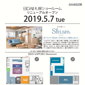 EIDAI札幌ショールームリニューアルオープン