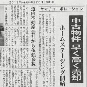 【メディア掲載情報】北海道建設新聞 6月20日付
