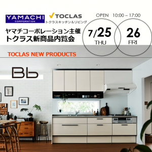 【内覧会】トクラス新商品7月25日(木)26日(金)2日間