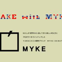 【MYKEカタログ6冊セット特別プレゼント】9月28日メールでのDMからのお問合せ専用