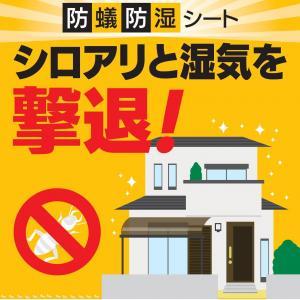 【防蟻(アリ)シート】シロアリと湿気を撃退!基礎に張って家を守る!