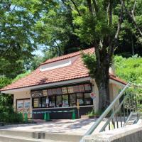 【天然石粒金属屋根材:メトロタイル事例】東京都多摩動物公園 / メトロローマン