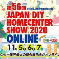 【展示会出展情報】JAPAN DIY HOMECENTER  SHOW ONLINE ※サイト公開11月5日