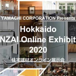 WEBを活用した北海道限定の建材展示会 11月1日(日)から3カ月間限定で開設