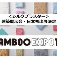 開催終了【展示会出展決定】建築系展示会・初出展決定-BAMBOOEXPO 開催日:5月25日・26日
