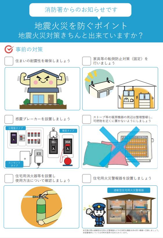 防災の日_2021-8-31_8-30-2_No-00.png