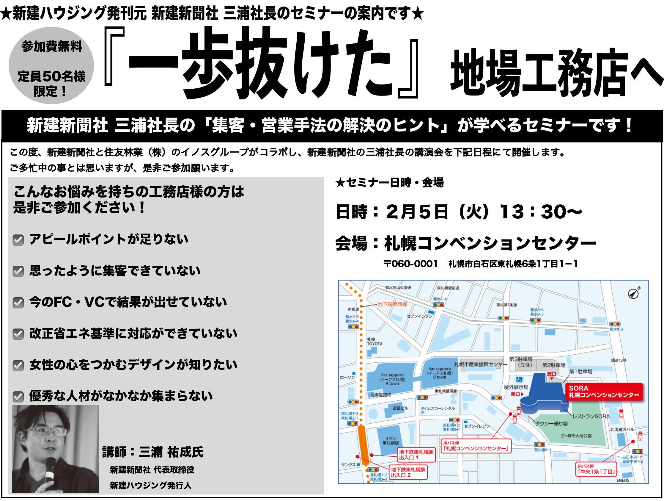 札幌建材-FAXDM原稿-新建新聞社案内19.01.15.jpg