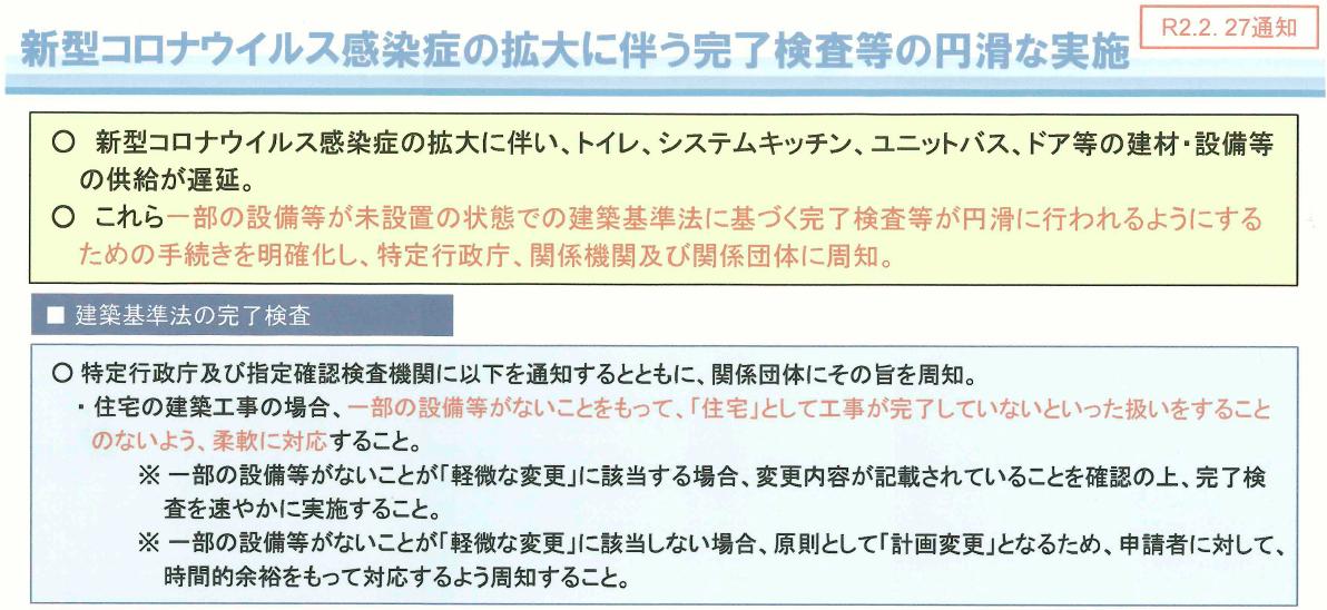 SnapCrab_NoName_2020-3-25_20-17-25_No-00.png