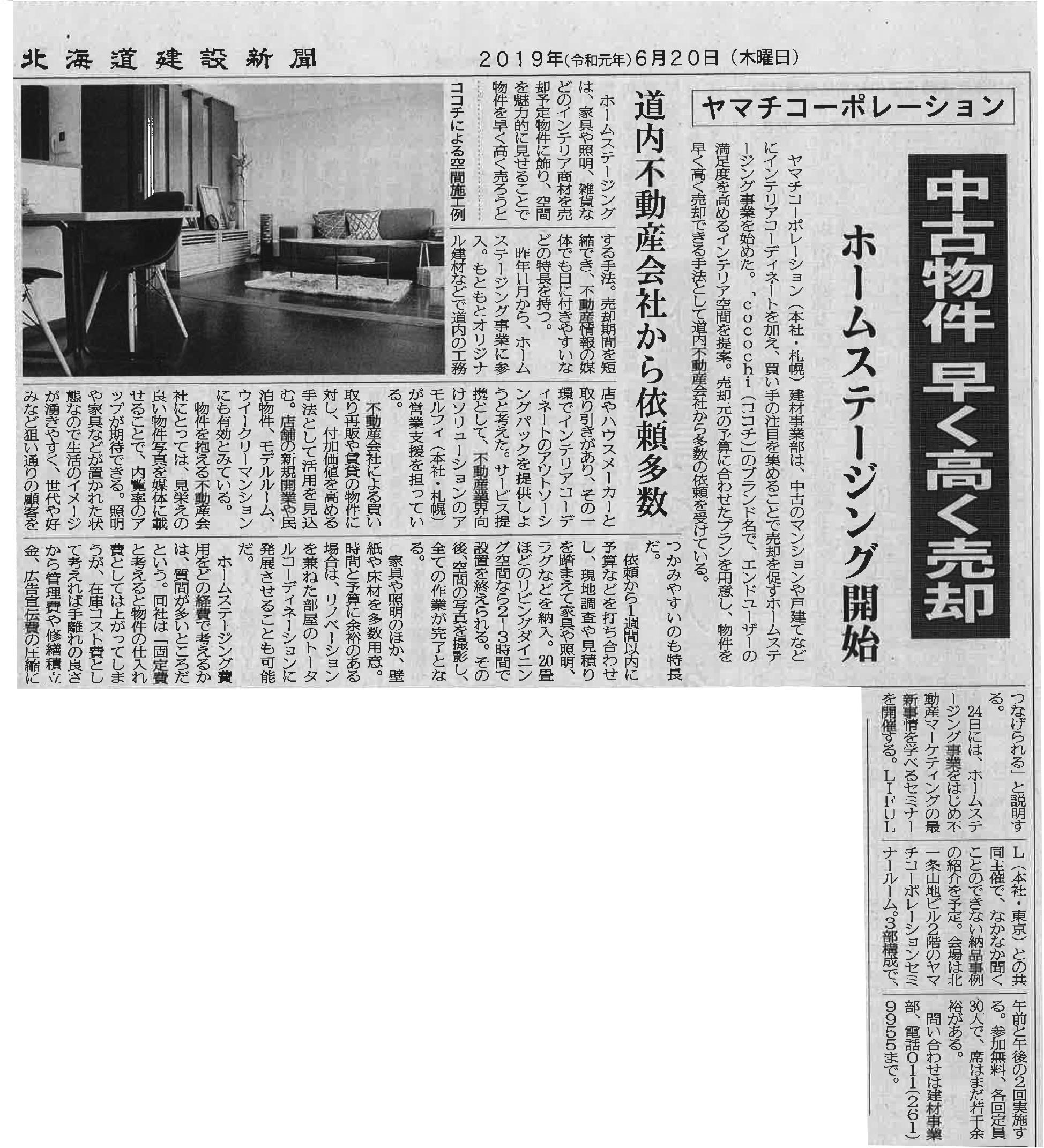 yamachi記事.jpg