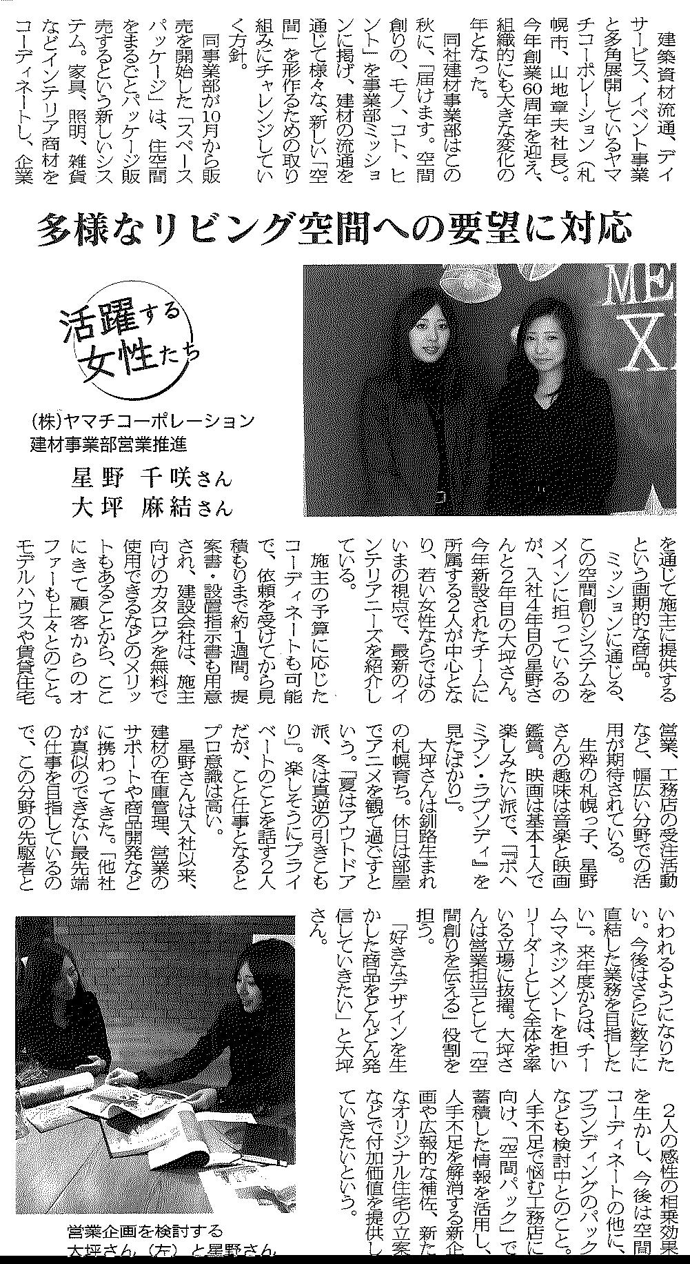 hokkaido_jutakutushinsya181225_magajin.png