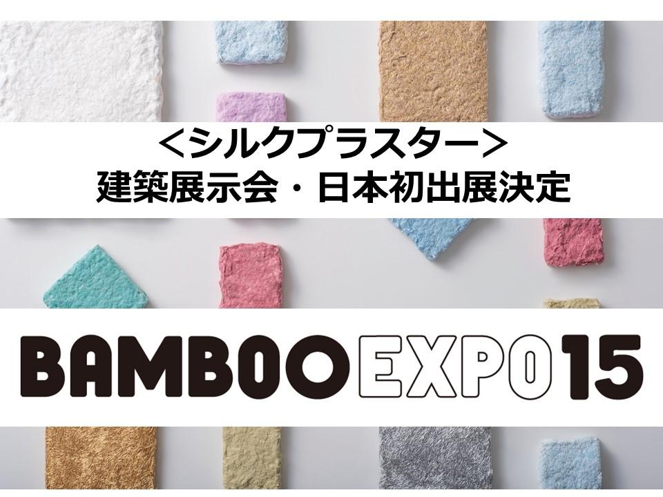 BAMBOOEXPO
